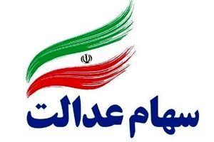 ارزش سهام عدالت امروز 28 مهر 1400 ارزش سهام عدالت در سراشیبی ریزش
